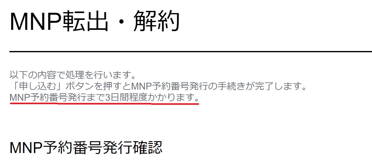 ラインモバイル 予約番号 即日発行