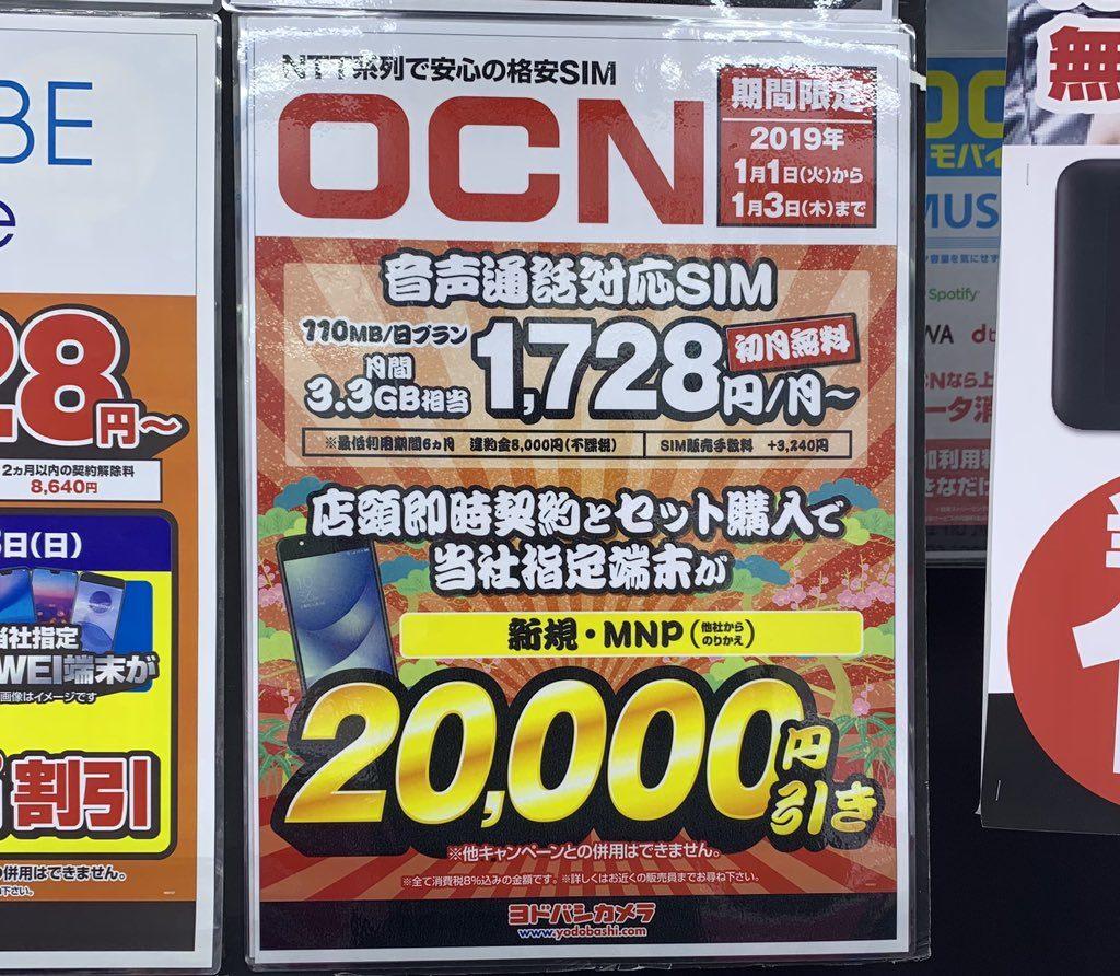 モバイル ocn