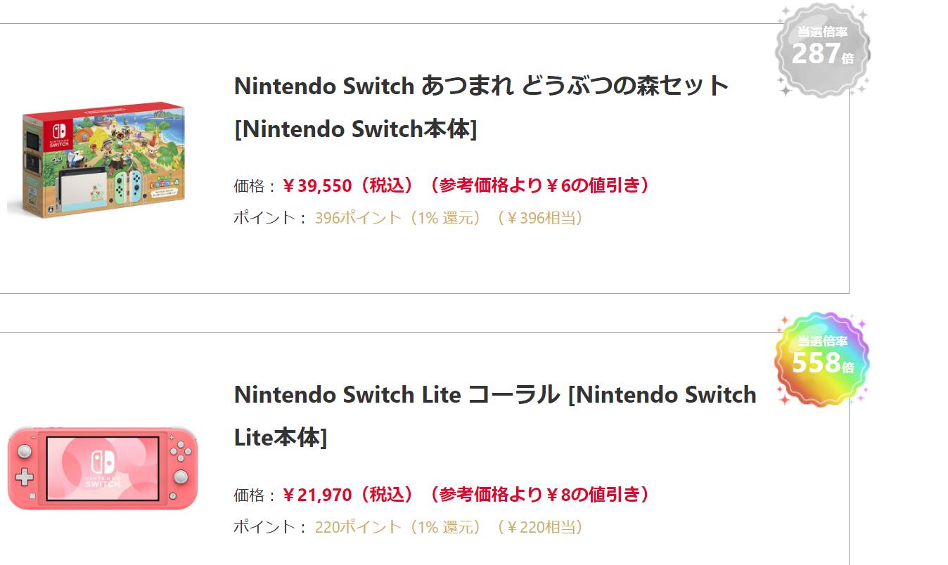 抽選 switch ヨドバシ